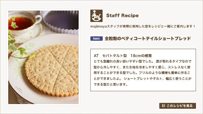 『Staff Recipe』全粒粉のペティコートテイルショートブレッド