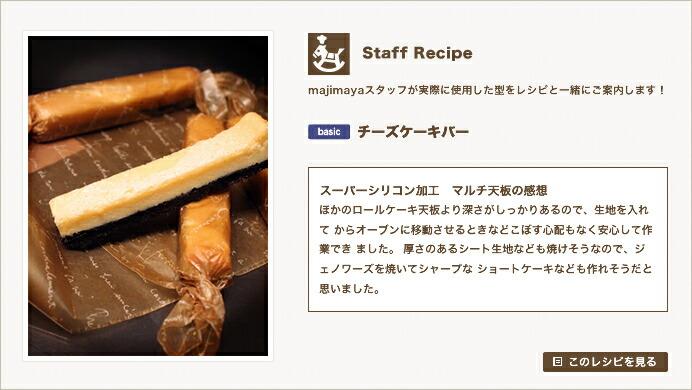 『Staff Recipe』チーズケーキバー
