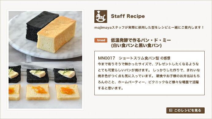 『Staff Recipe』低温発酵で作るパン・ド・ミー(白い食パンと黒い食パン)