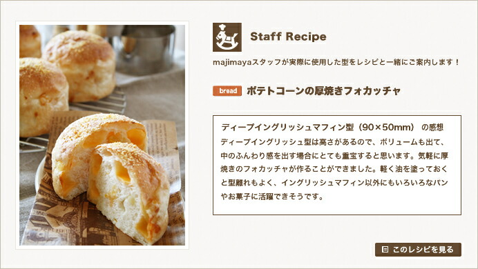 『Staff Recipe』ポテトコーンの厚焼きフォカッチャ