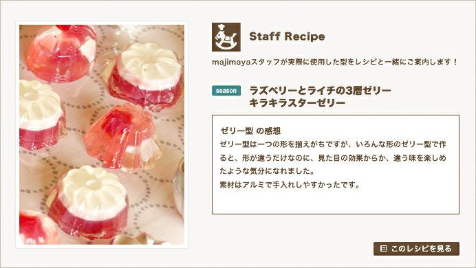『Staff Recipe』ラズベリーとライチの3層ゼリー・キラキラスターゼリー