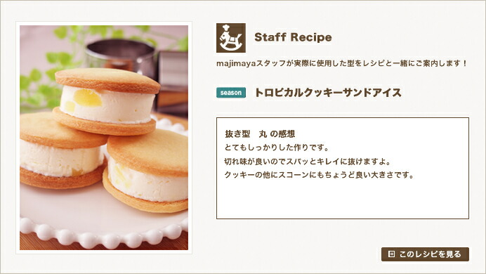 『Staff Recipe』トロピカルクッキーサンドアイス