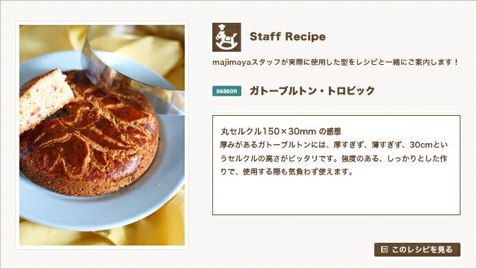 『Staff Recipe』ガトーブルトン・トロピック