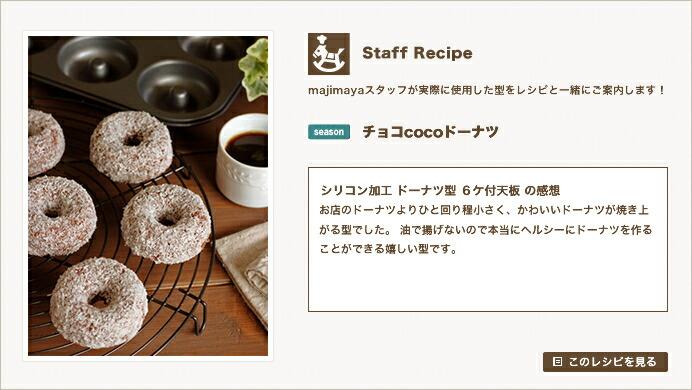 『Staff Recipe』チョコcocoドーナツ