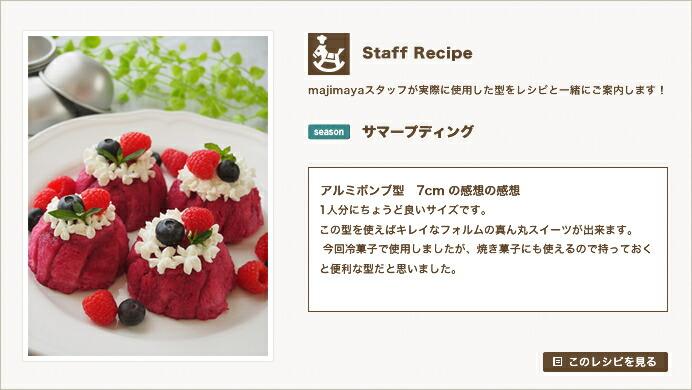 『Staff Recipe』サマープディング