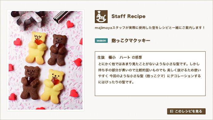 『Staff Recipe』抱っこクマクッキー