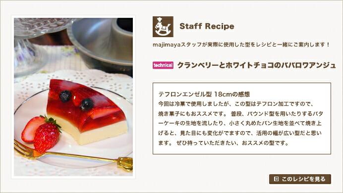 『Staff Recipe』クランベリーとホワイトチョコのババロワアンジュ