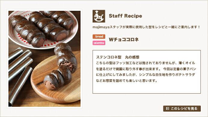 『Staff Recipe』Wチョココロネ