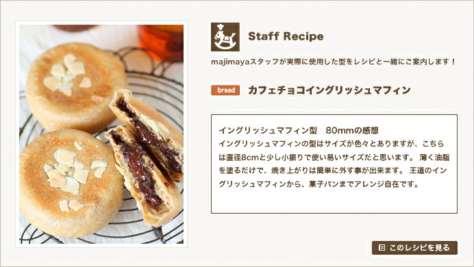 『Staff Recipe』カフェチョコイングリッシュマフィン