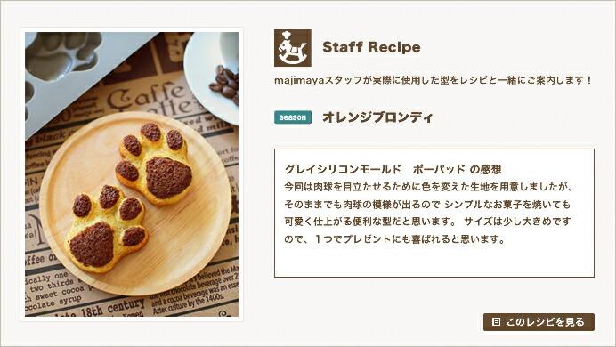 『Staff Recipe』オレンジブロンディ