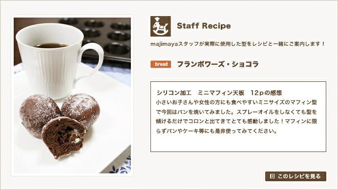 『Staff Recipe』フランボワーズ・ショコラ