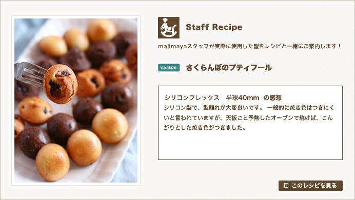 『Staff Recipe』さくらんぼのプティフール