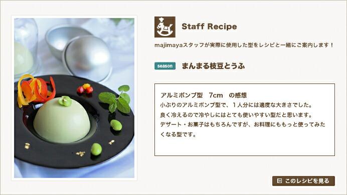 『Staff Recipe』まんまる枝豆とうふ