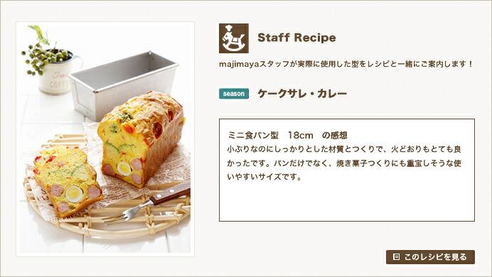 『Staff Recipe』ケークサレ・カレー