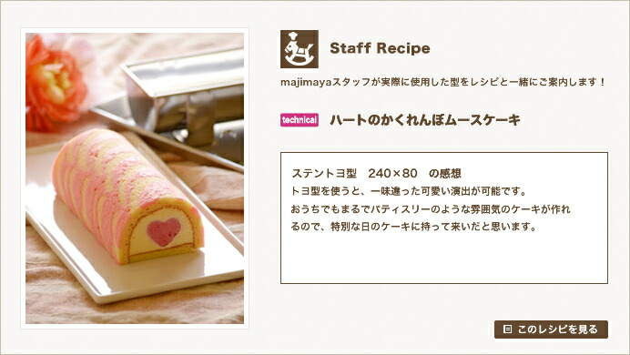 『Staff Recipe』ハートのかくれんぼムースケーキ