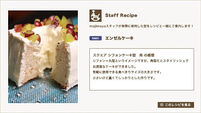 『Staff Recipe』エンゼルケーキ