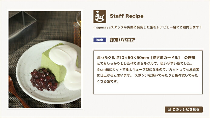 『Staff Recipe』抹茶ババロア