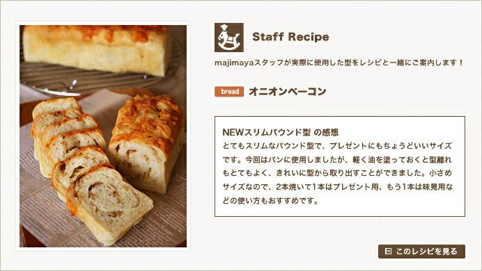 『Staff Recipe』オニオンベーコン