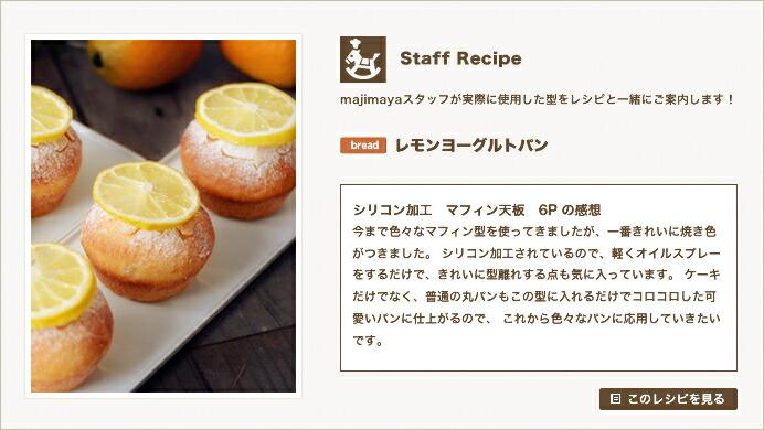『Staff Recipe』レモンヨーグルトパン
