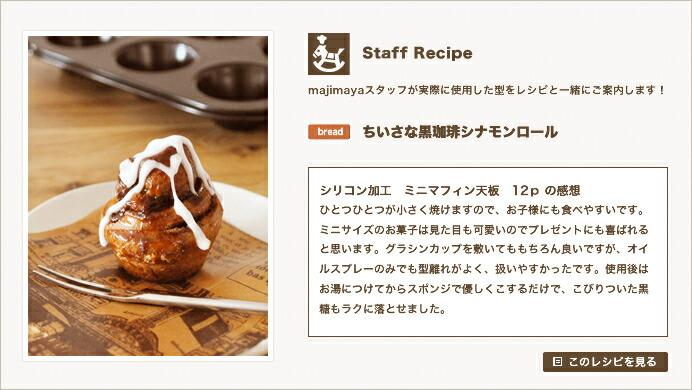 『Staff Recipe』ちいさな黒糖珈琲シナモンロール