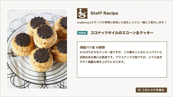 『Staff Recipe』ココナッツオイルのスコーン&クッキー