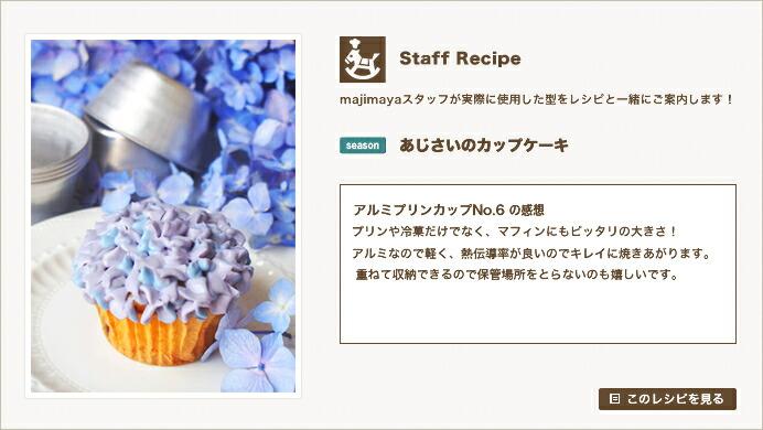 『Staff Recipe』あじさいのカップケーキ