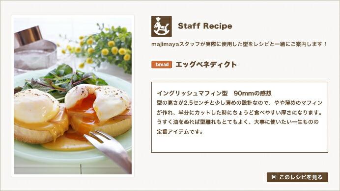 『Staff Recipe』エッグベネディクト