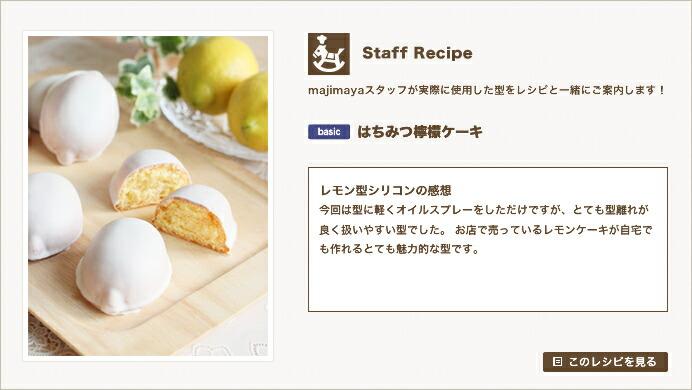 『Staff Recipe』はちみつ檸檬ケーキ