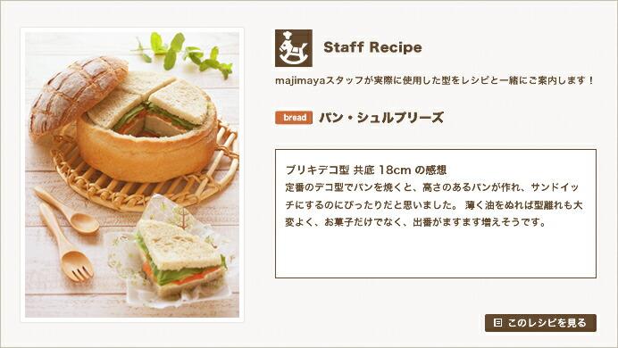 『Staff Recipe』パン・シュルプリーズ