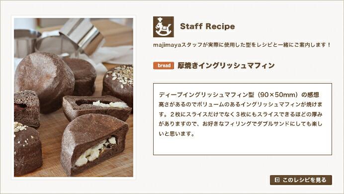 『Staff Recipe』厚焼きイングリッシュマフィン