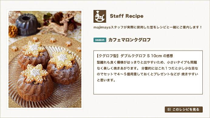 『Staff Recipe』カフェマロンクグロフ