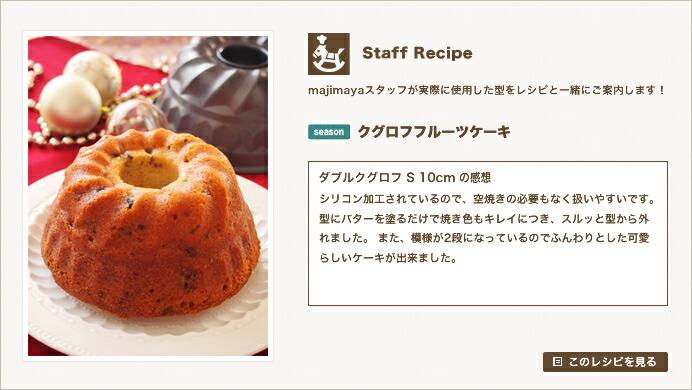 『Staff Recipe』クグロフフルーツケーキ
