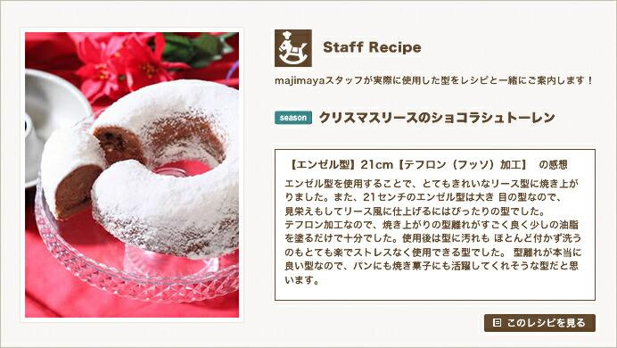 『Staff Recipe』クリスマスリースのショコラシュトーレン