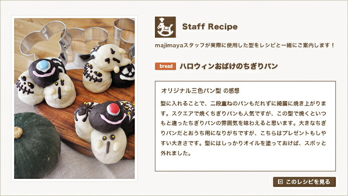 『Staff Recipe』ハロウィンおばけのちぎりパン