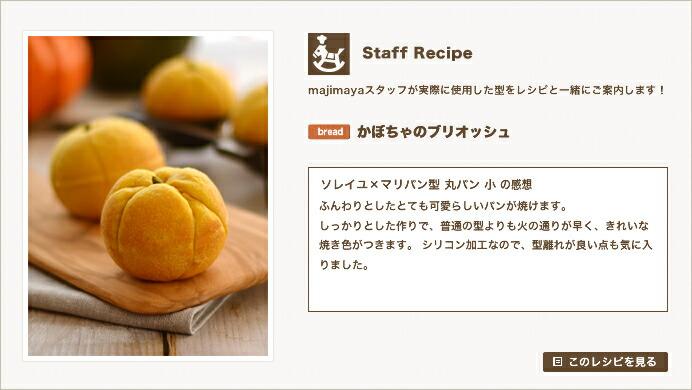 『Staff Recipe』かぼちゃのブリオッシュ