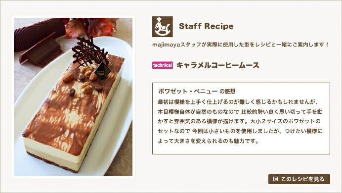 『Staff Recipe』キャラメルコーヒームース