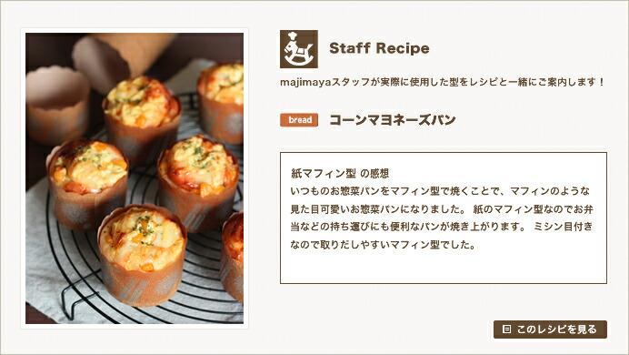 『Staff Recipe』コーンマヨネーズパン