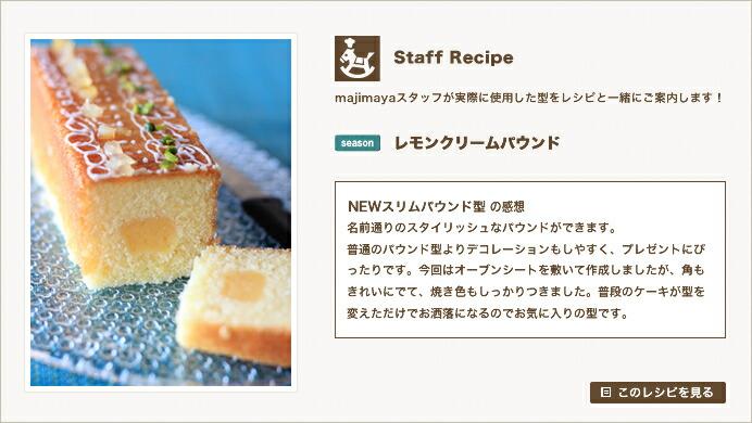 『Staff Recipe』レモンクリームパウンド