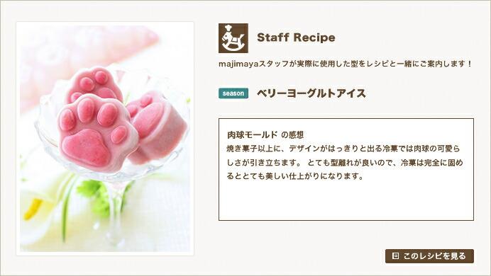 『Staff Recipe』ベリーヨーグルトアイス
