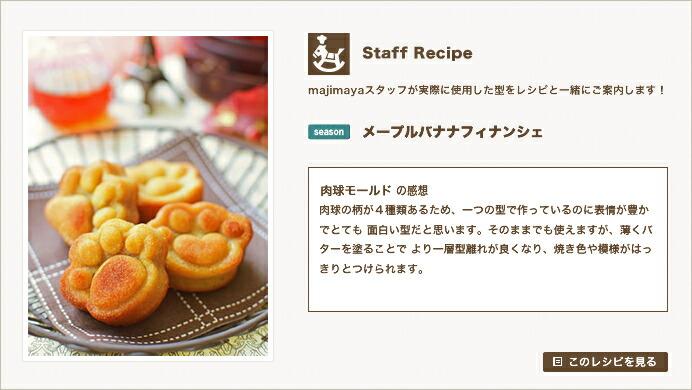 『Staff Recipe』メープルバナナフィナンシェ
