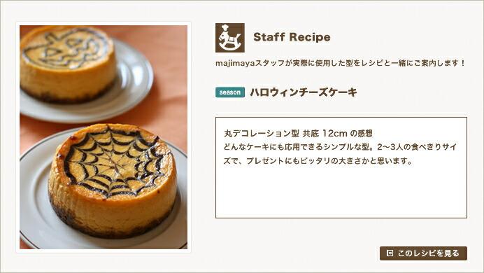 『Staff Recipe』ハロウィンチーズケーキ