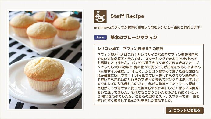 『Staff Recipe』基本のプレーンマフィン