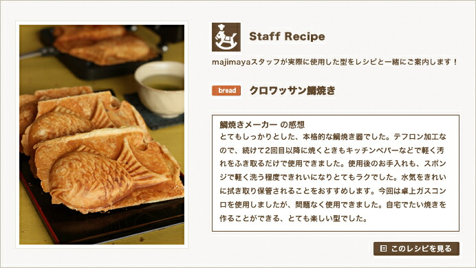 『Staff Recipe』クロワッサンたい焼き