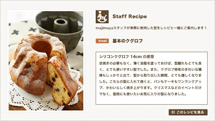 『Staff Recipe』かぼちゃの基本のクグロフ
