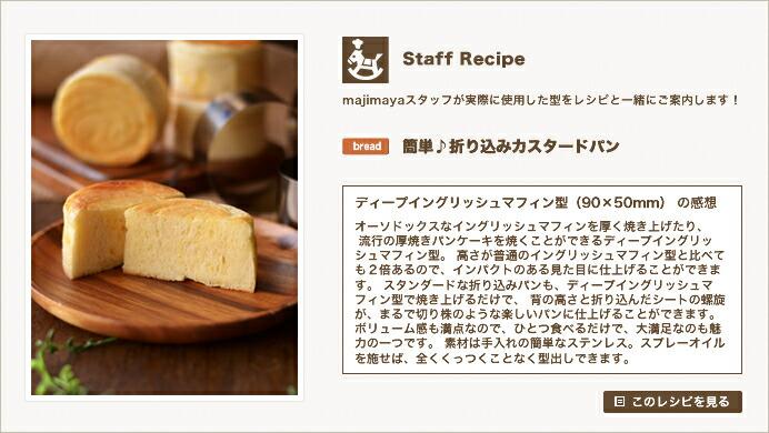 『Staff Recipe』簡単♪折り込みカスタードパン