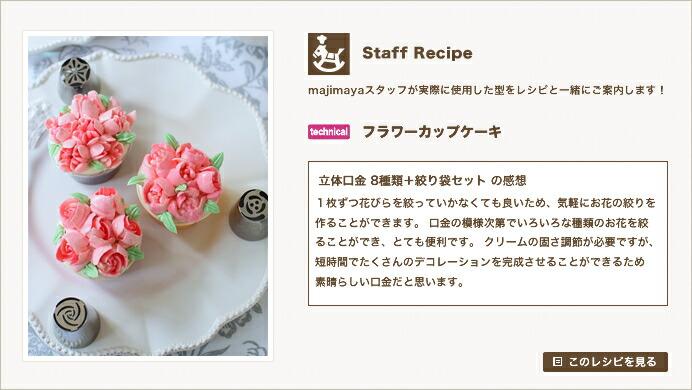 『Staff Recipe』フラワーカップケーキ