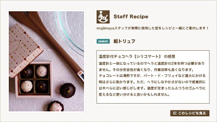 『Staff Recipe』餡トリュフ