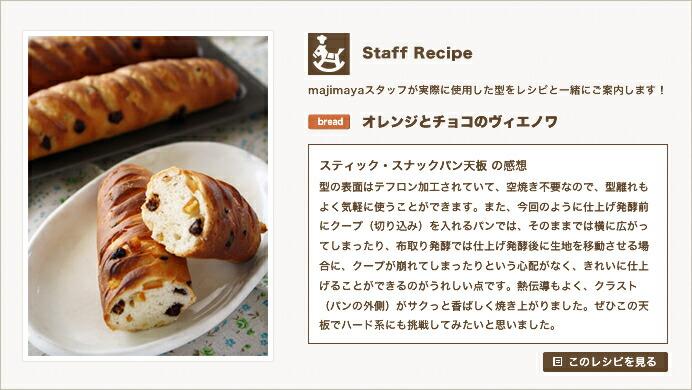 『Staff Recipe』オレンジとチョコのヴィエノワ