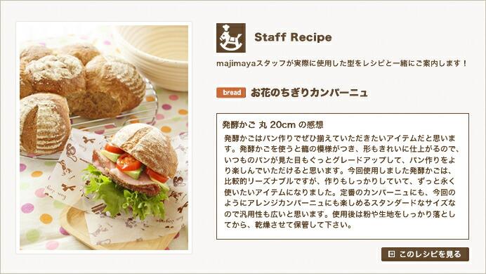 『Staff Recipe』お花のちぎりカンパーニュ