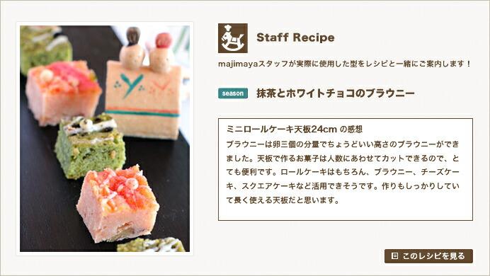 『Staff Recipe』抹茶とホワイトチョコのブラウニー